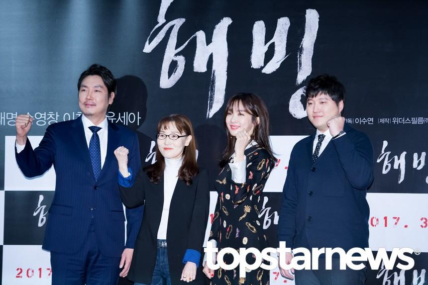 조진웅-이수연 감독-이청아-김대명 / 서울,톱스타뉴스 최시율기자