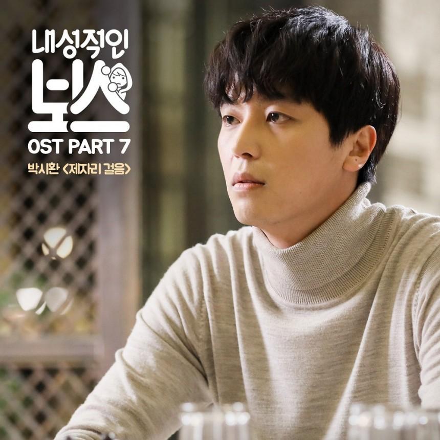 '내성적인 보스' OST 앨범 커버 / CJ E&M