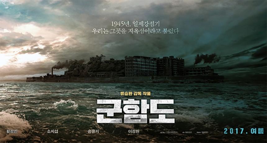 군함도 포스터 / 네이버 영화