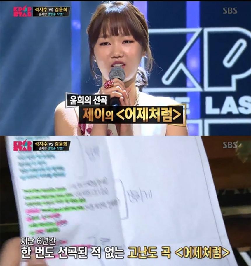 'K팝스타' / SBS 'K팝스타' 방송캡처