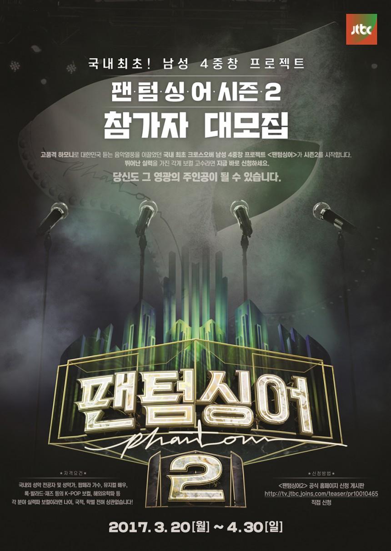 JTBC '팬텀싱어 2' 포스터 / JTBC