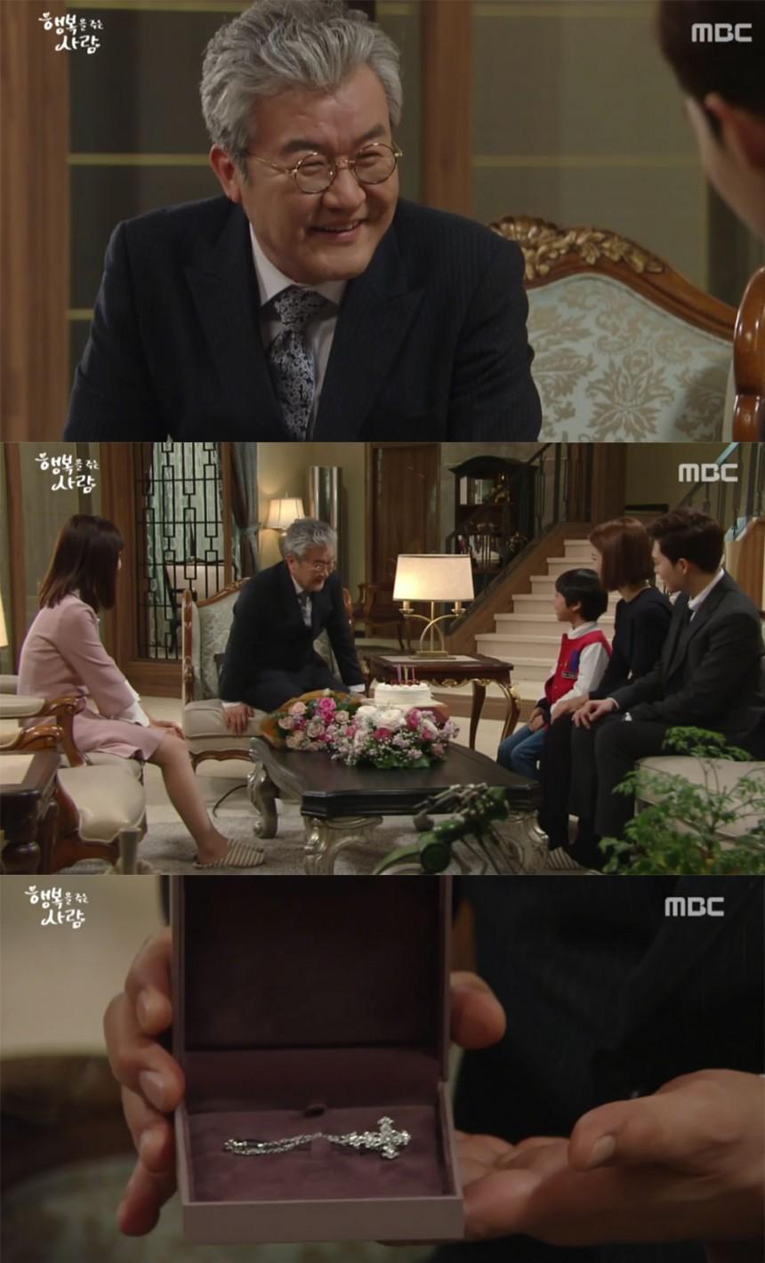 '행복을 주는 사람' 출연진 / MBC '행복을 주는 사람' 방송 캡처