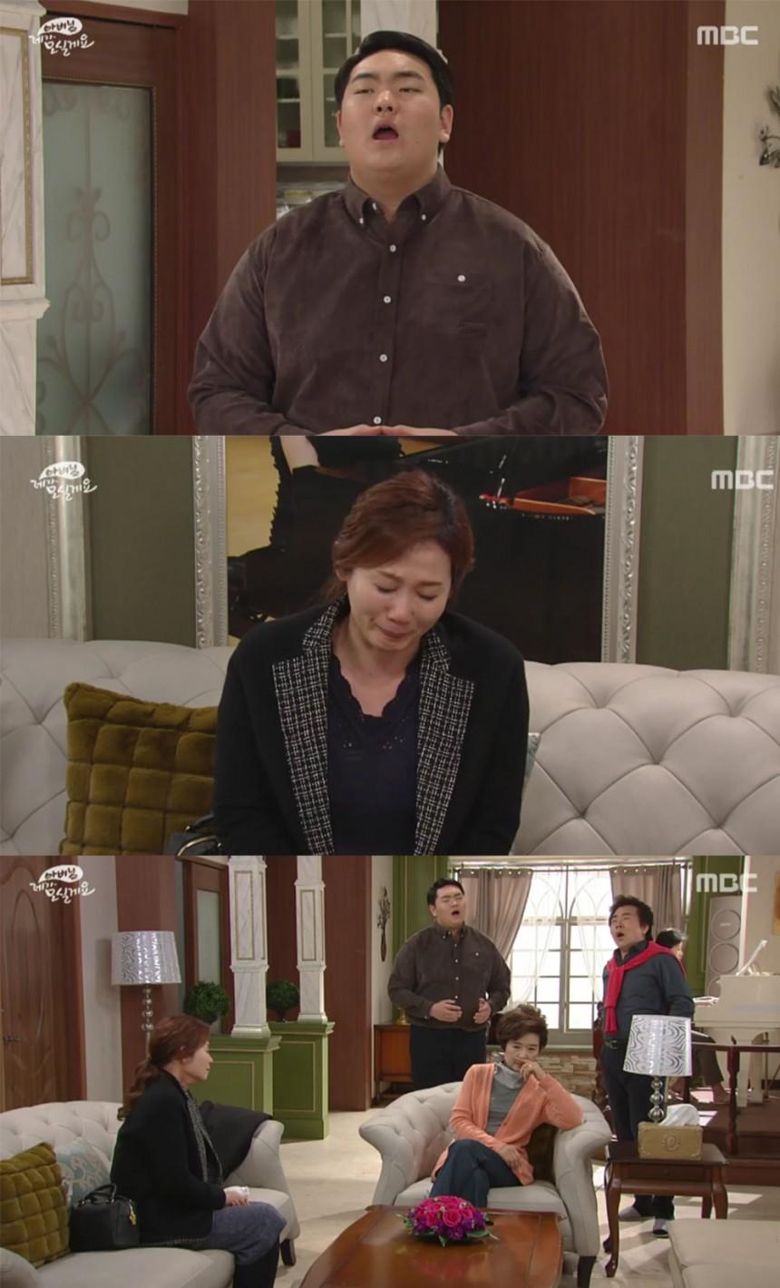 '아버님 제가 모실게요' 출연진 / MBC '아버님 제가 모실게요' 방송 캡처