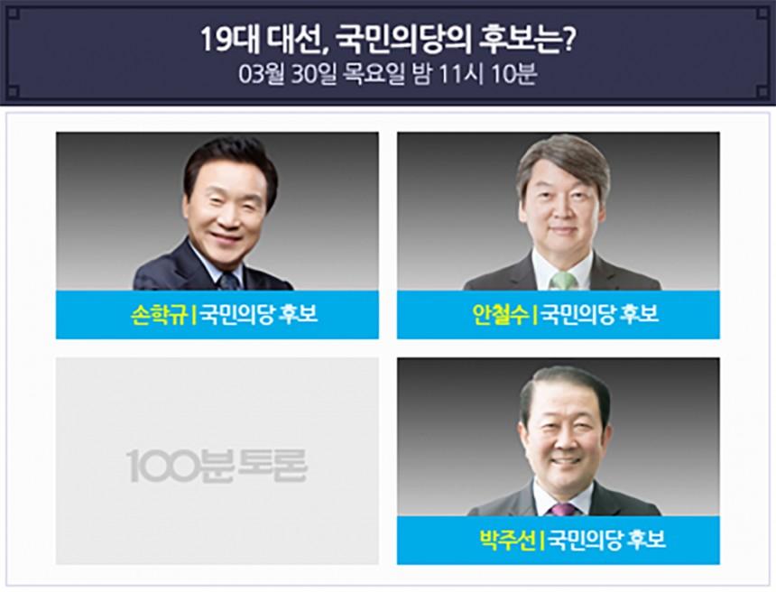 '100분 토론' 안철수-손학규-박주선 / MBC '100분 토론'