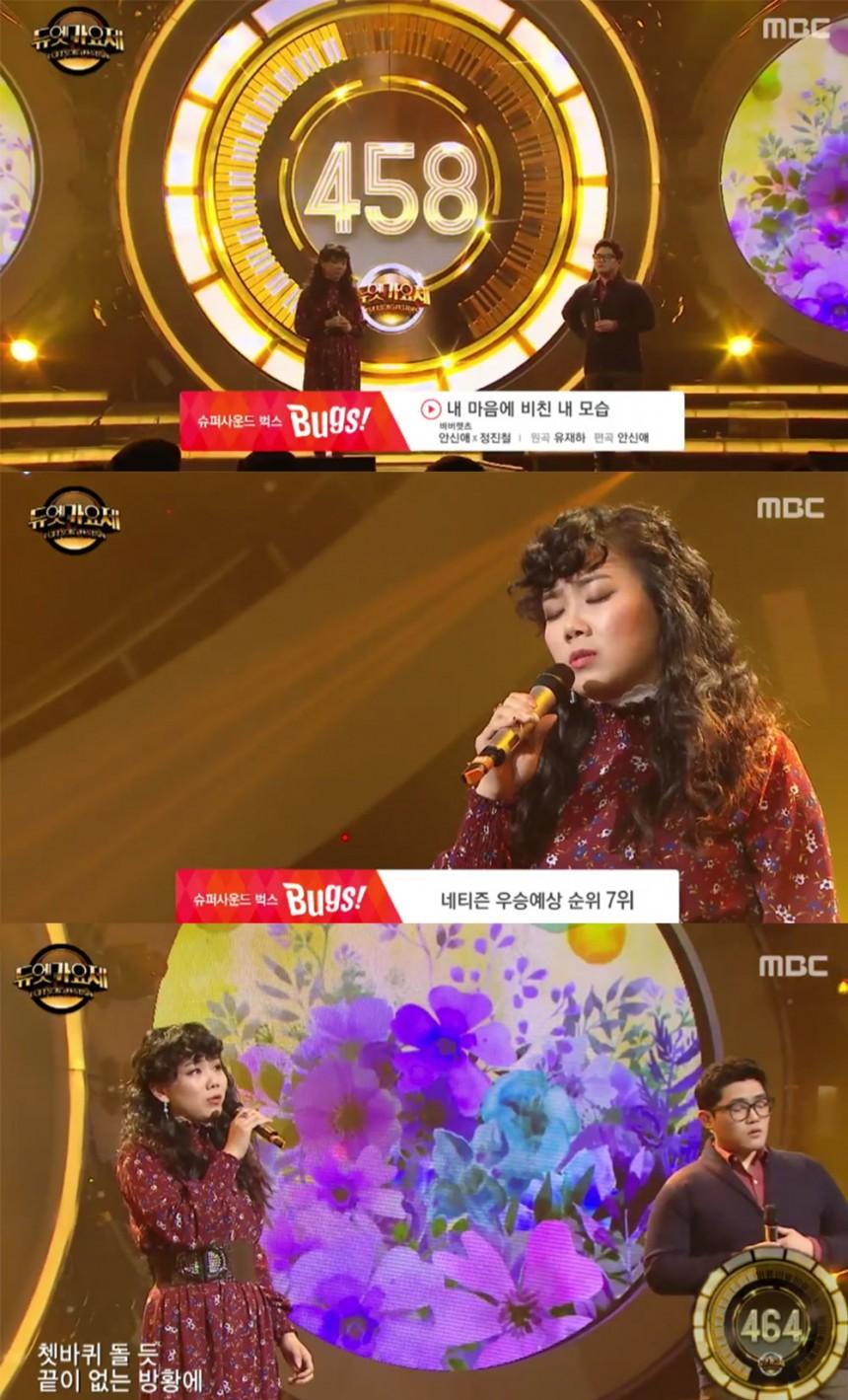 '듀엣가요제' 안신애-정진철 / MBC '듀엣가요제' 방송 캡처