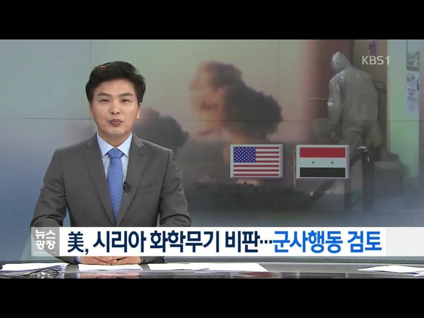 미국이 시리아 정부군의 공군 기지에 미사일 공격을 실시했다 / KBS 뉴스 방송 화면 캡처