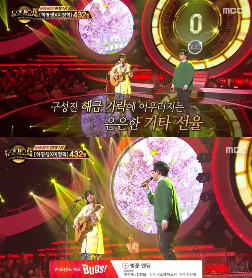 '듀엣 가요제' 안신애-정진철 / MBC '듀엣 가요제' 방송 캡처