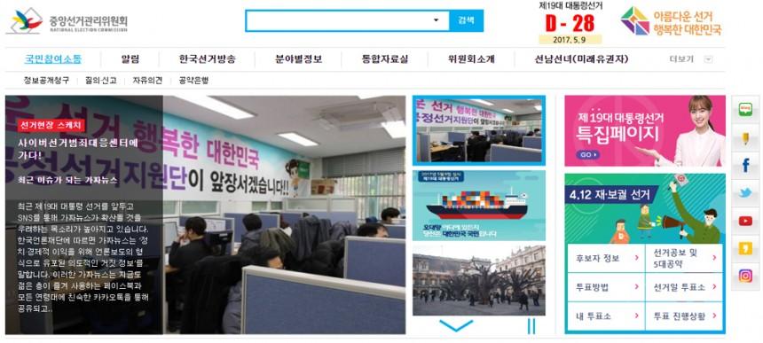 중앙선거관리위원회 / 중앙선거관리위원회 홈페이지 캡쳐