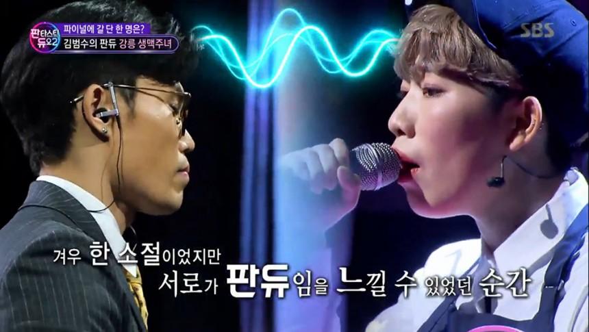 '판타스틱 듀오2' 김범수-강릉 생맥주녀 / SBS '판타스틱 듀오2' 방송 화면 캡처