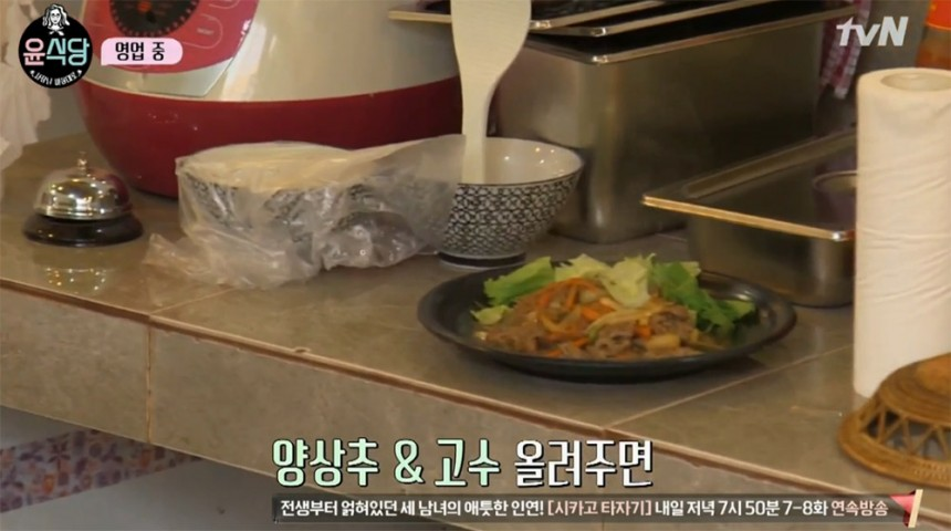 '윤식당' 방송 화면 / tvN '윤식당' 방송 캡처