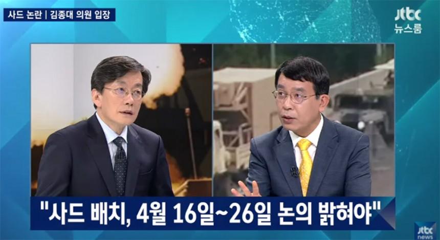 '뉴스룸' 손석희-김종대 / JTBC '뉴스룸' 방송 캡처