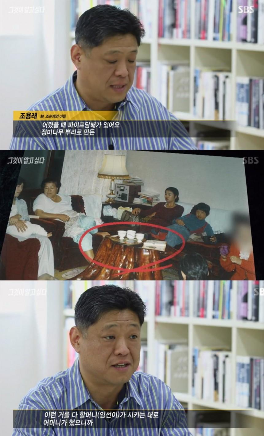 '그것이 알고 싶다' 출연진 / SBS '그것이 알고 싶다' 방송 캡처