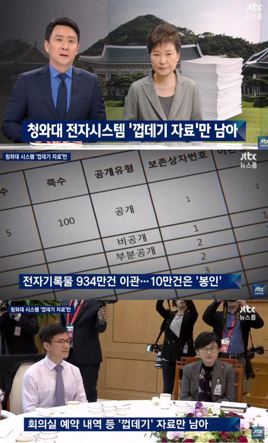 '뉴스룸' 방송 화면 / JTBC '뉴스룸' 방송 캡처