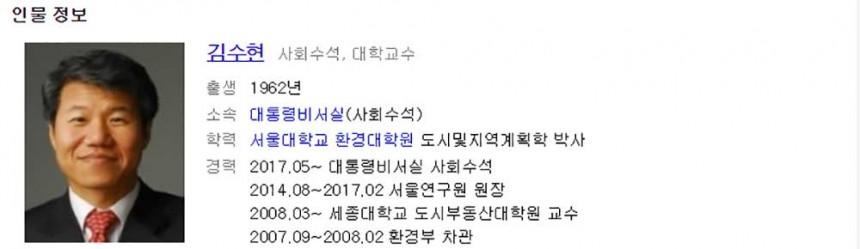 사회수석 김수현 / 네이버캡쳐