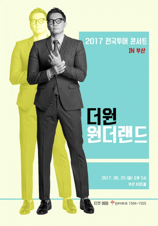 더원 '2017전국투어콘서트' '원더랜드' 포스터/(주)디엘캠퍼스
