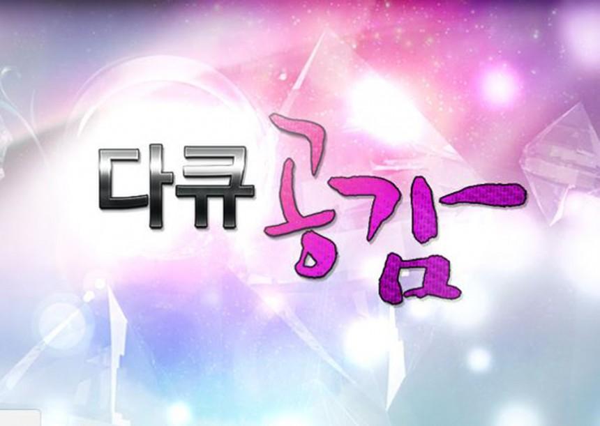 백련암 삼천배 / SBS '다큐공감'