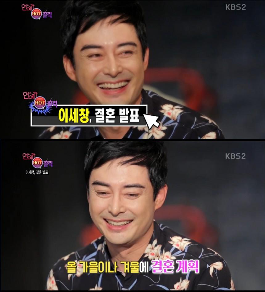 이세창 / KBS '연예가중계' 화면 캡처