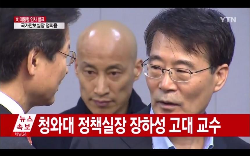 장하성 청와대 신임 정책실장 / YTN 뉴스속보 방송 화면 캡처
