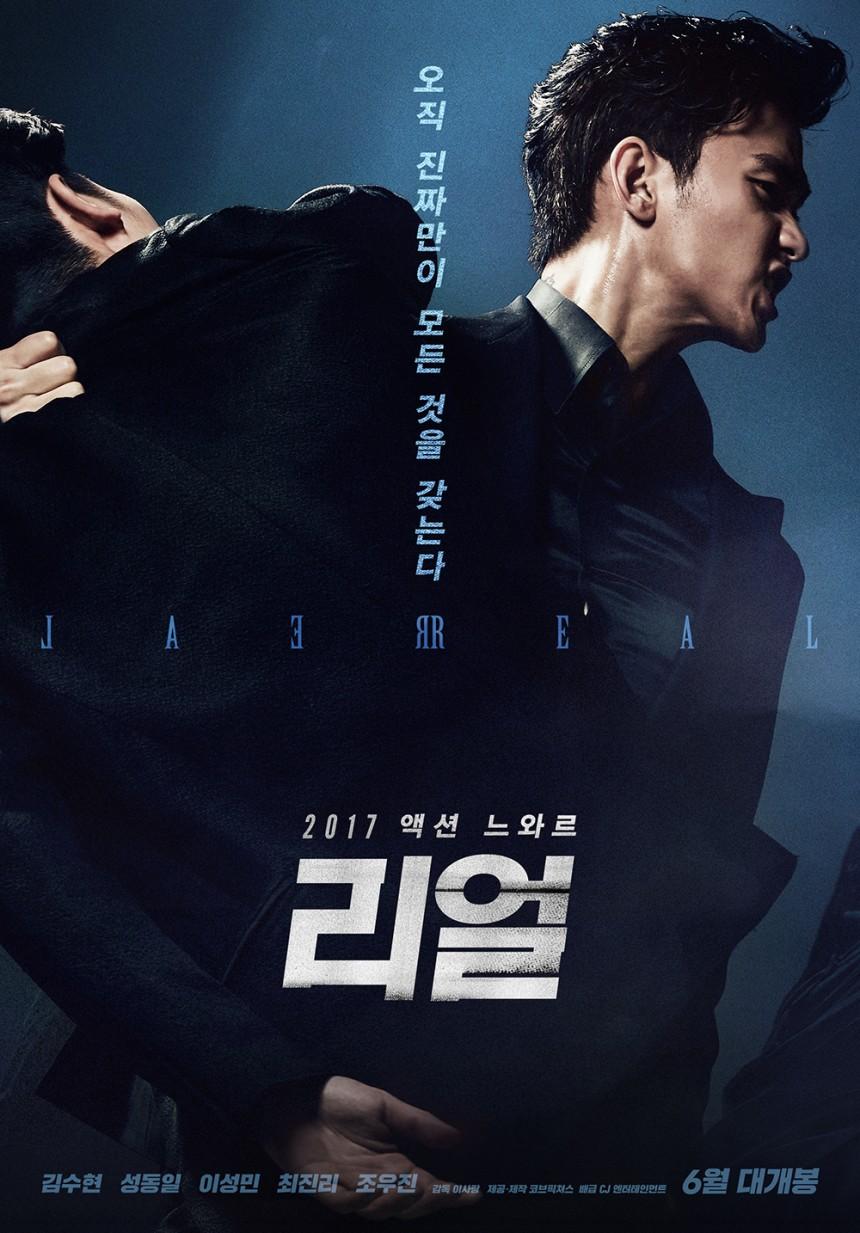 '리얼' 포스터/CJ ENT