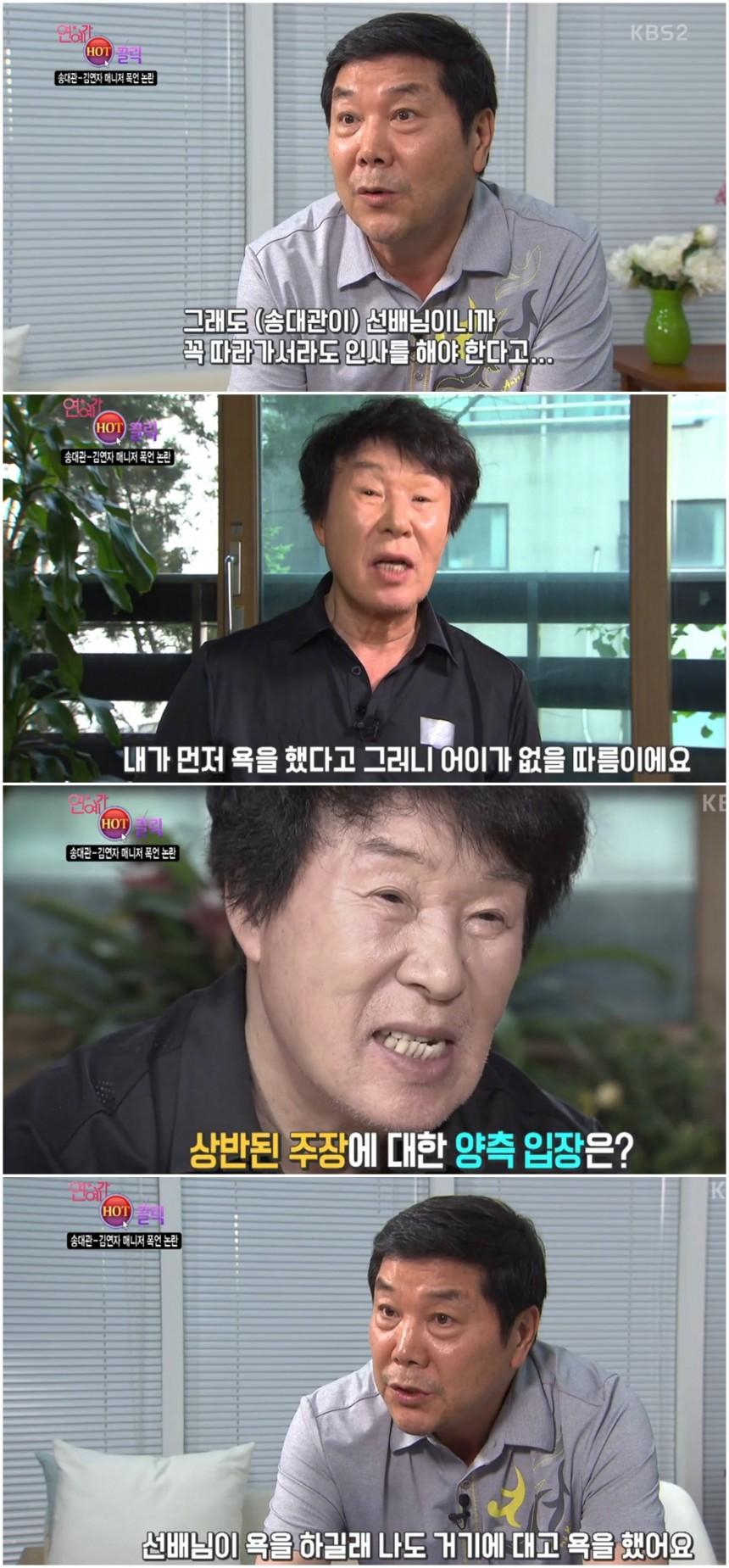 '연예가중계' 방송장면/KBS