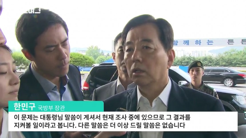 한민구 국방부 장관 / SBS '비디오 머그' 방송 화면 캡처