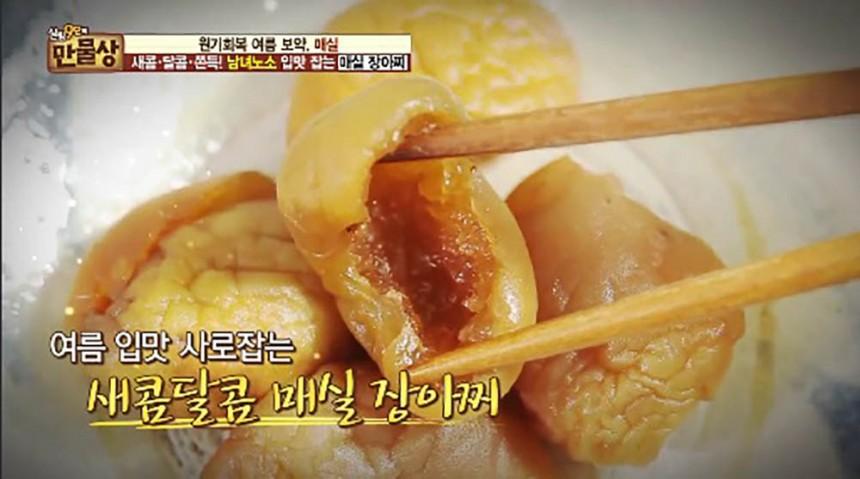 매실 장아찌 / TV조선 '살림 9단의 만물상' 방송 화면 캡처
