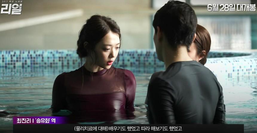 영화 '리얼' 김수현-설리 / 코브픽쳐스