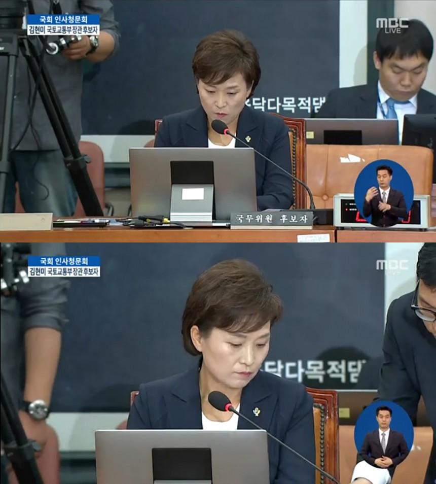 김현미 국토교통부 장관 후보자 / MBC 청문회 중계 화면 캡처