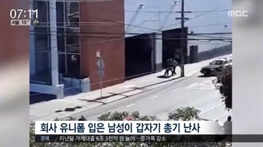 미국 총기난사 / MBC뉴스 화면 캡처