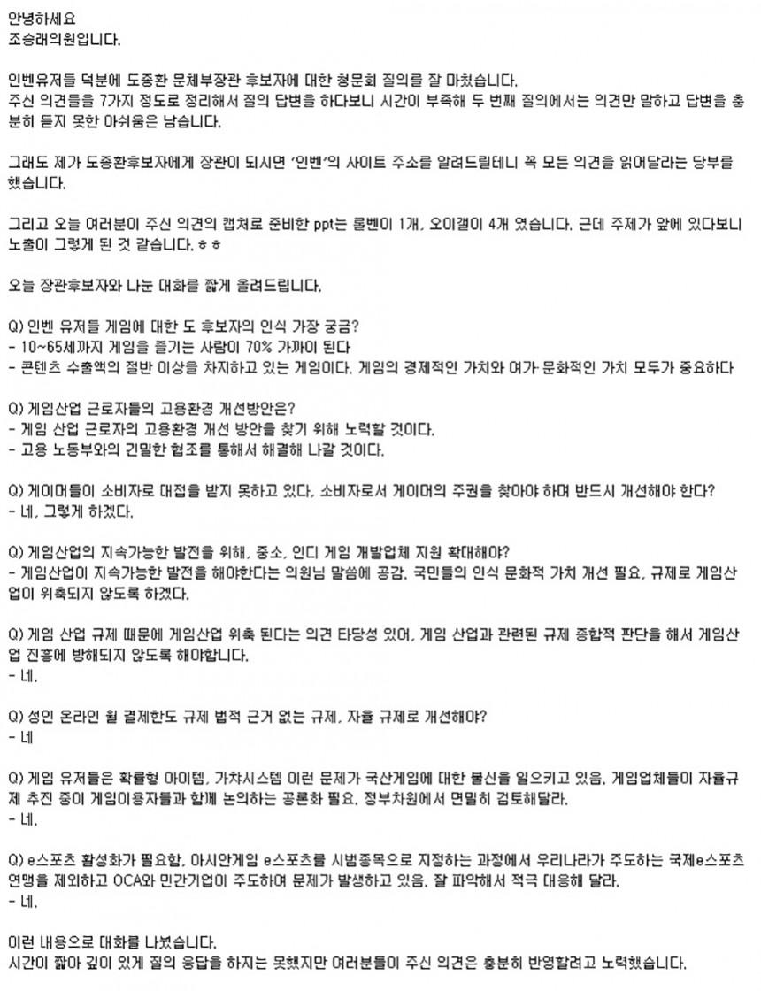 조승래 의원 게시글 / 롤 인벤 화면 캡처