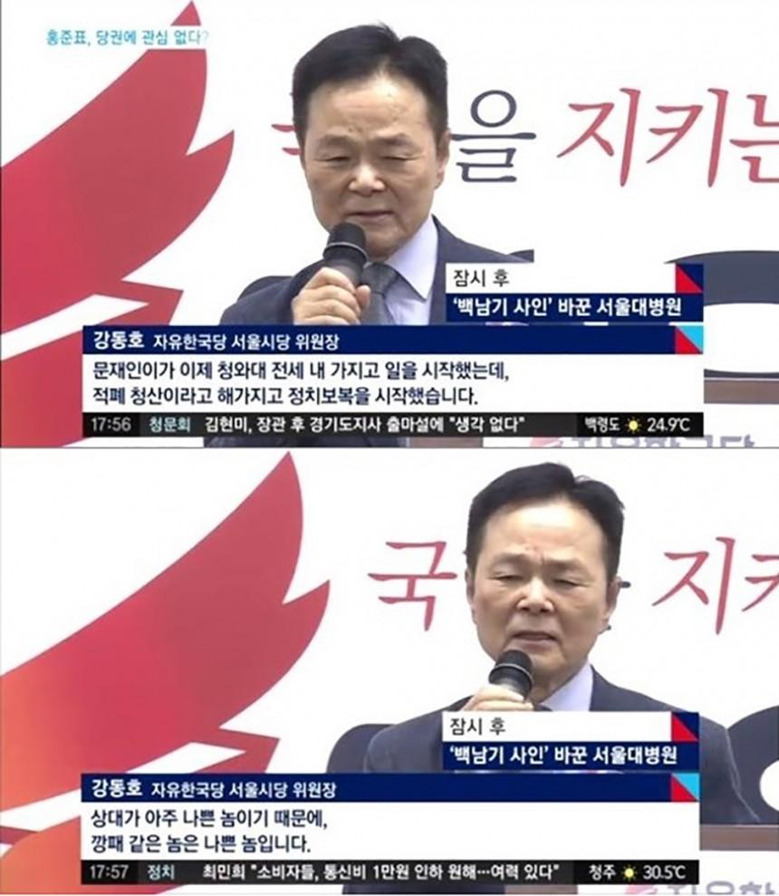 자유한국당 강동호 서울시당 위원장 / JTBC '정치부회의' 방송 화면 캡처