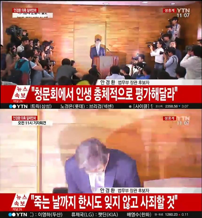 안경환 / YTN뉴스 화면 캡처