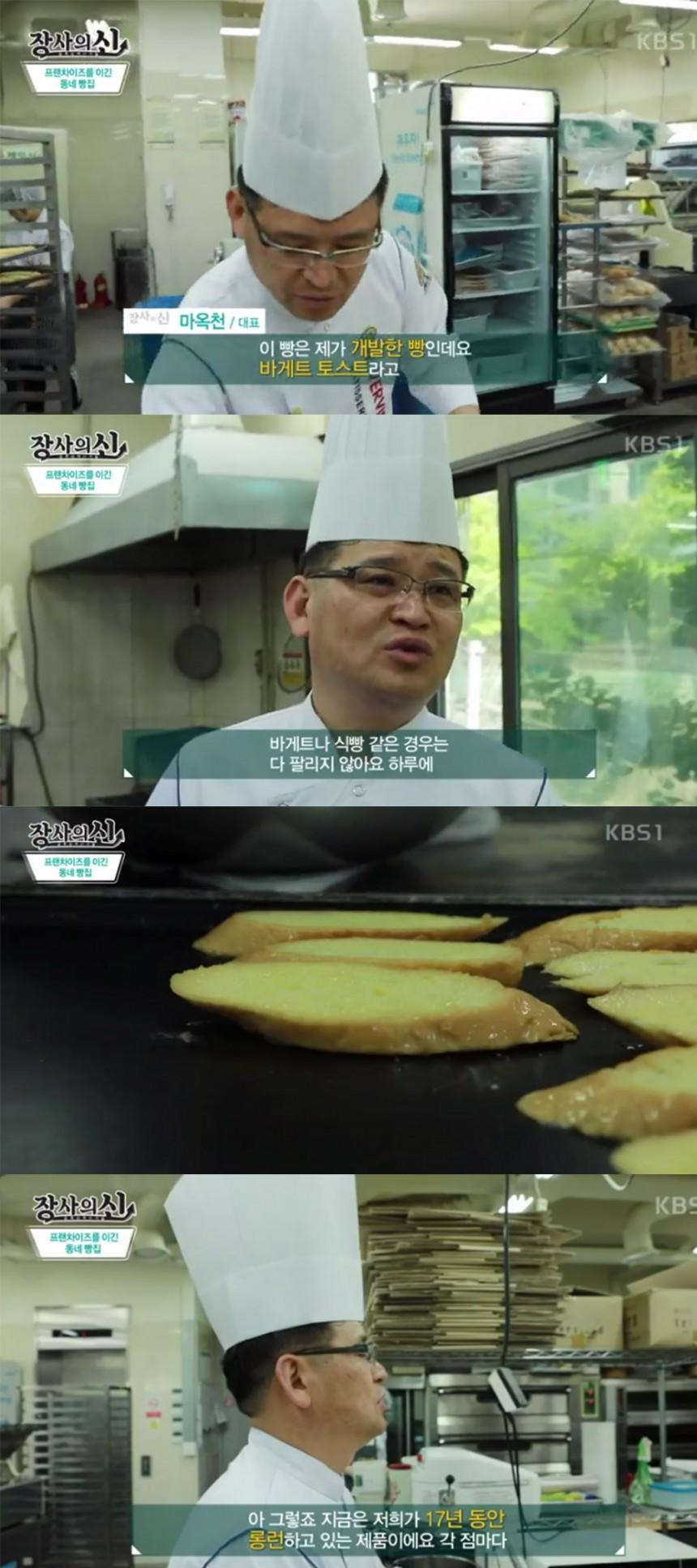 KBS 1TV '장사의 신' 방송 캡처