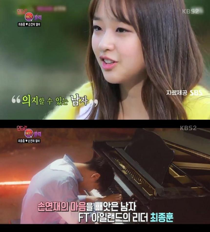 KBS '연예가중계' 화면 캡처