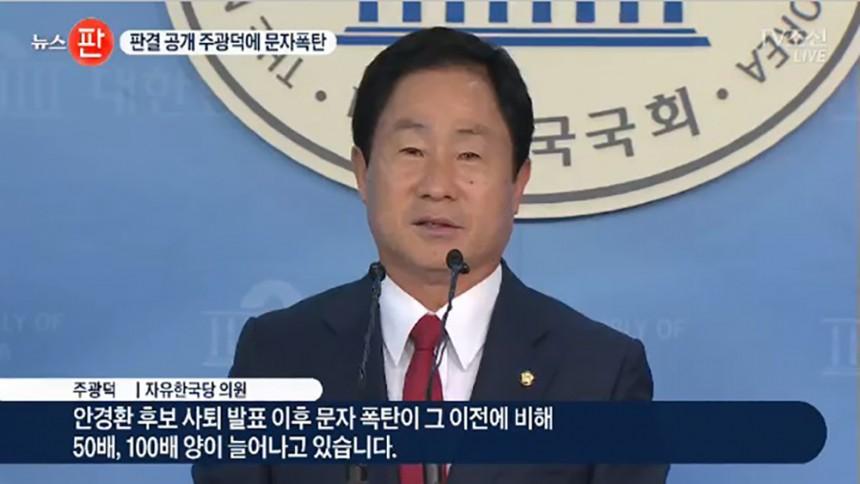 주광덕 자유한국당 의원 / TV조선 뉴스 화면 캡처