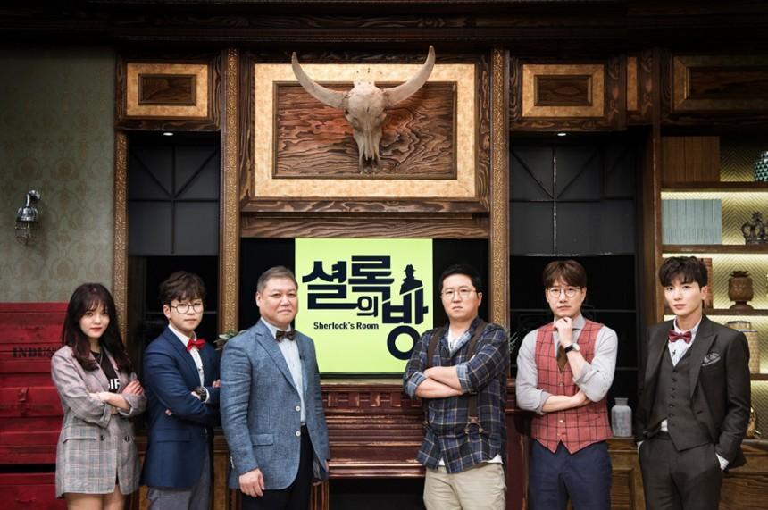 MBC '셜록의 방' 단체사진