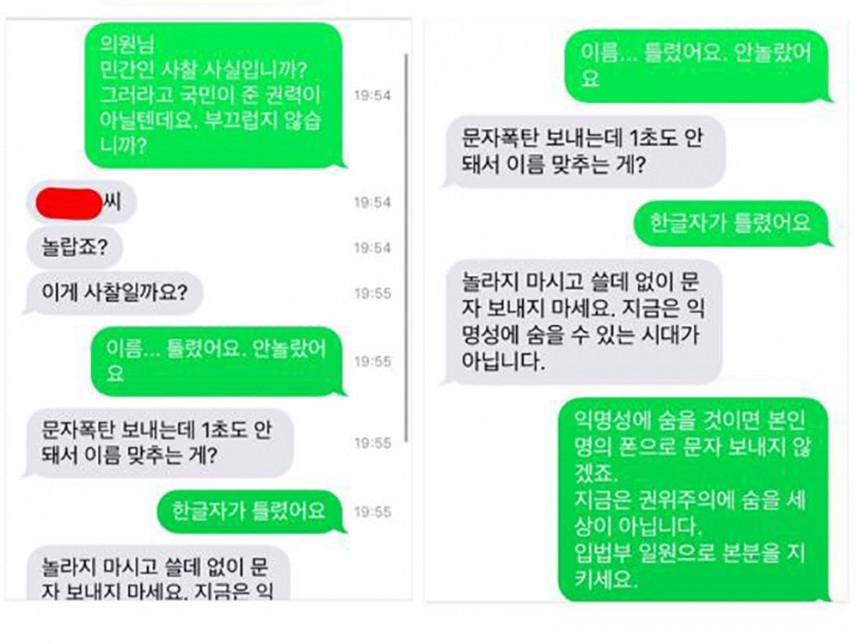 민경욱 의원 문자 / 인터넷 커뮤니티