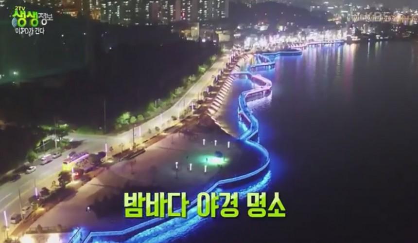 '2TV 생생정보' / '2TV 생생정보' 방송 캡쳐