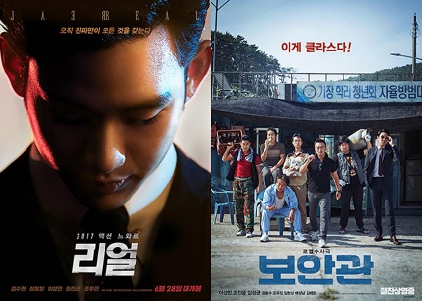 영화 '리얼' '보안관' 포스터