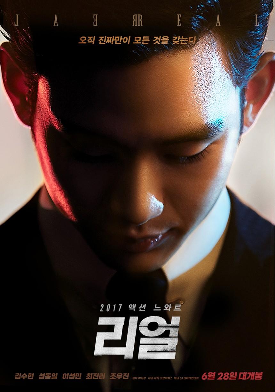 리얼 포스터/CJ ENT
