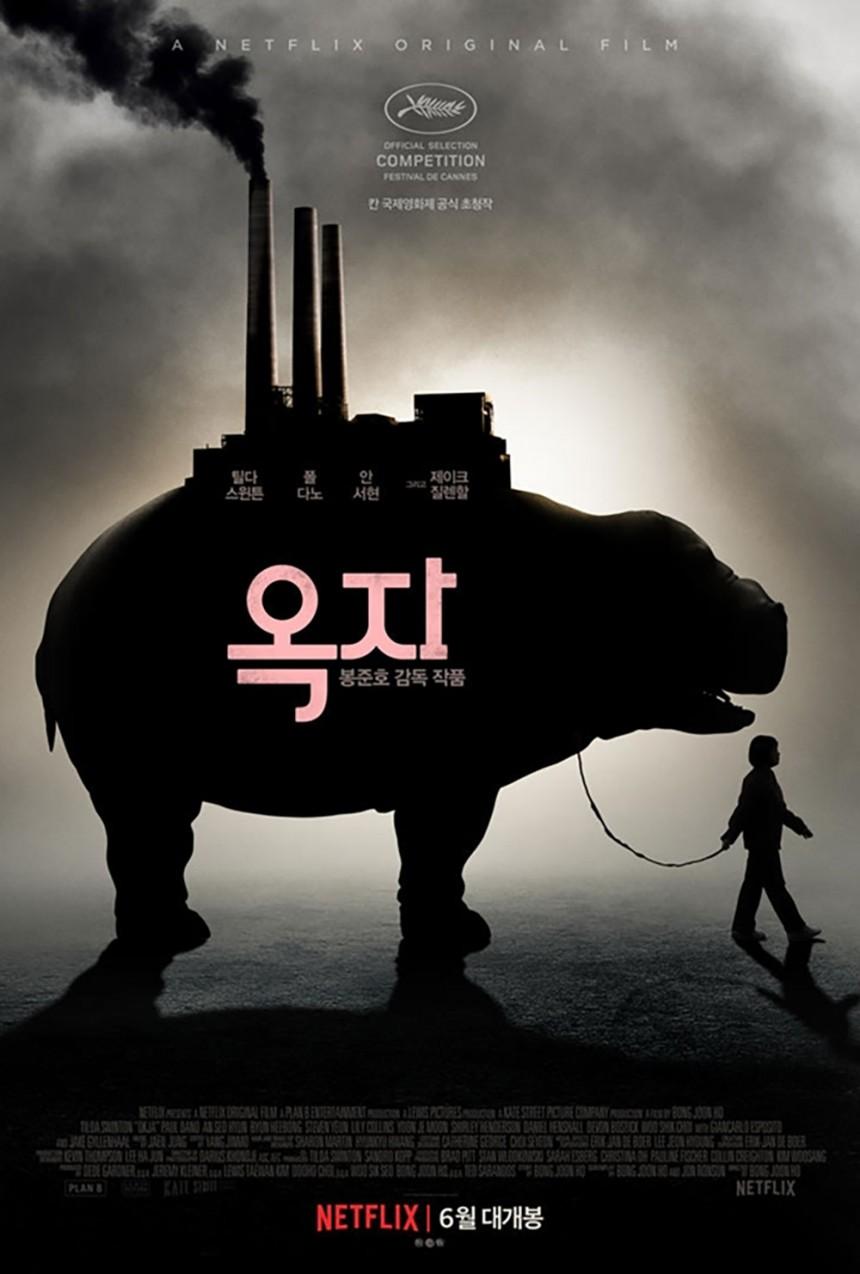 옥자 / 옥자 공식 포스터