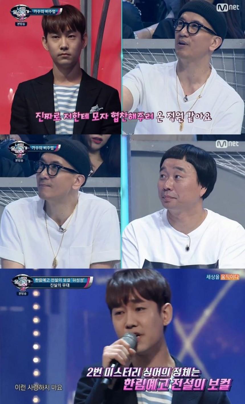 '너의 목소리가 보여4' 방송장면/엠넷