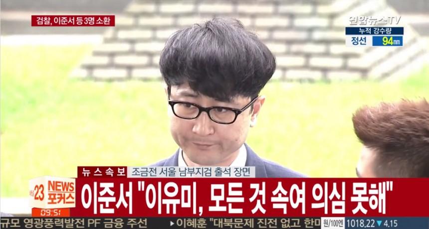 이준서 국민의당 전 최고위원 / 연합뉴스TV 방송 화면 캡처