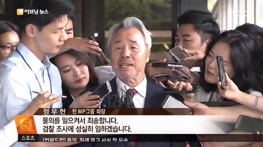 정우현 전 회장 / MBC뉴스 화면 캡처