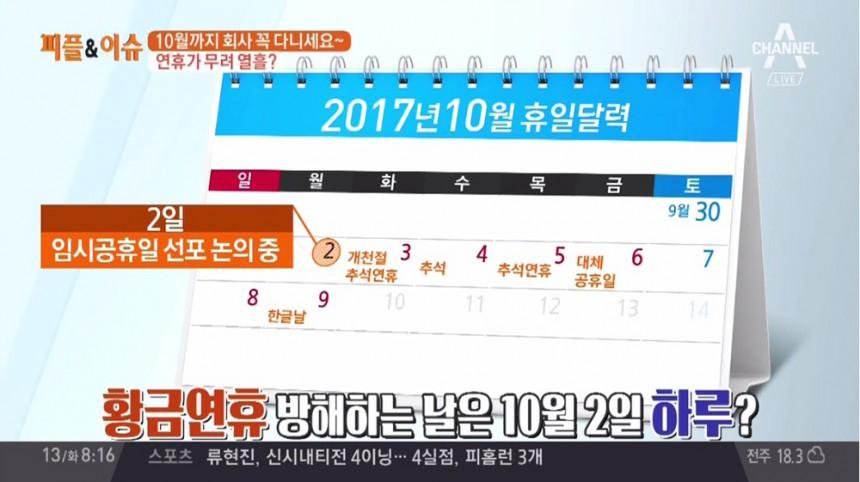 10월 2일 임시공휴일 / 채널A 방송 화면 캡처