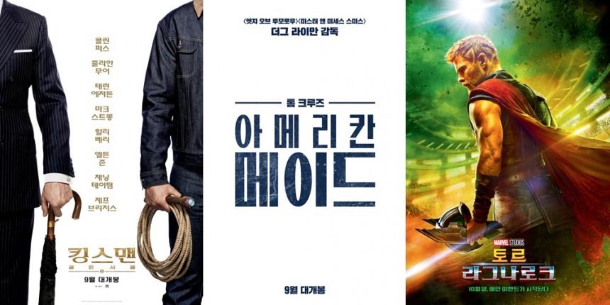 킹스맨-아메리칸 메이드-토르/네이버 영화