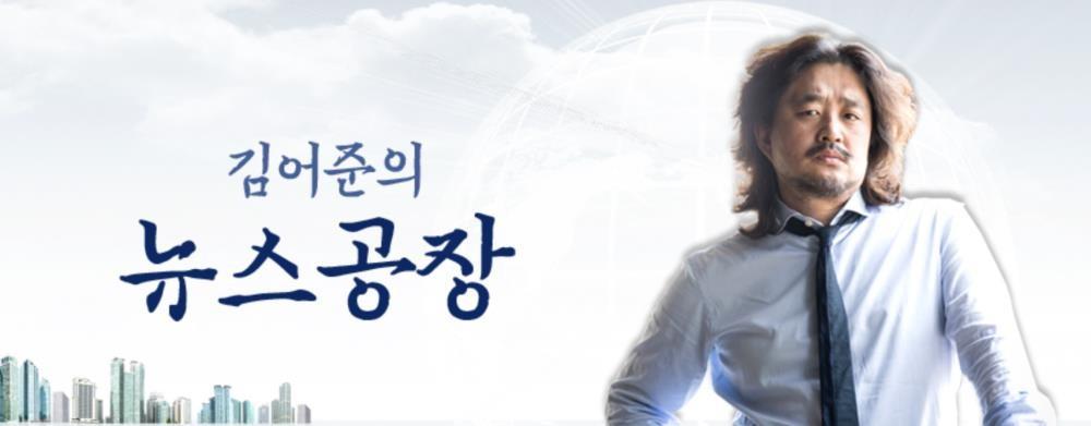 TBS '김어준의 뉴스공장' 공식 사이트