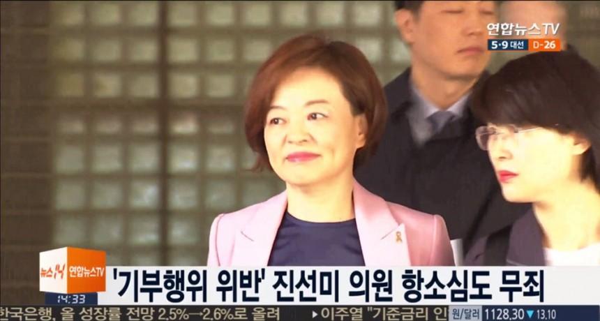 진선미 의원 / 연합뉴스TV 방송화면 캡처
