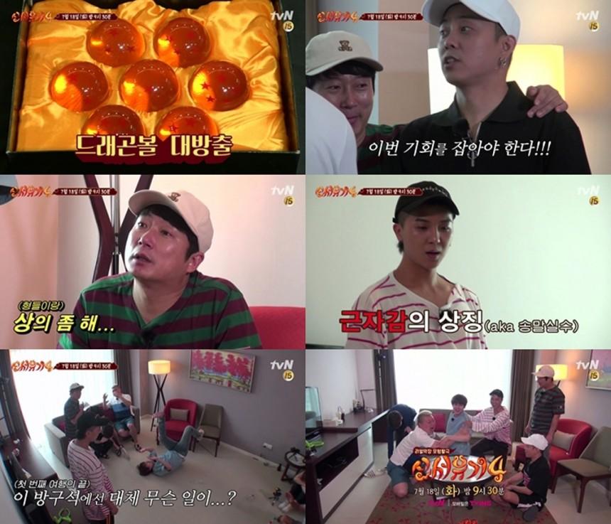 '신서유기4' / tvN