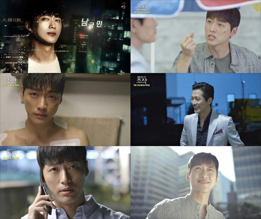 '조작' 남궁민/SBS